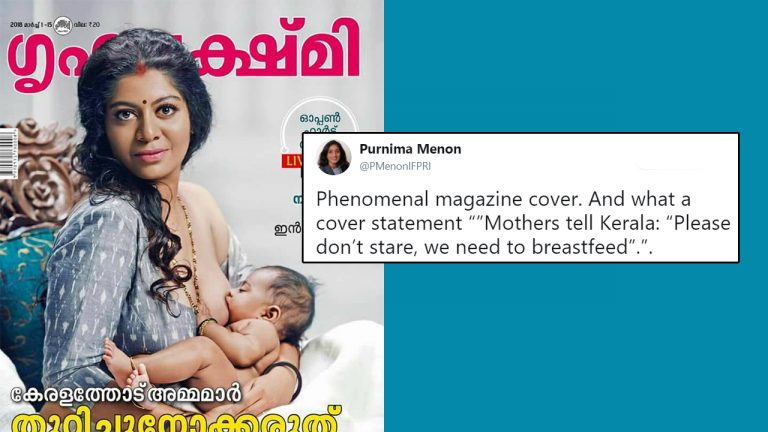 Iconic And Inspiring: Malayalam Magazine Cover Has A Woman Breastfeeding Her Child