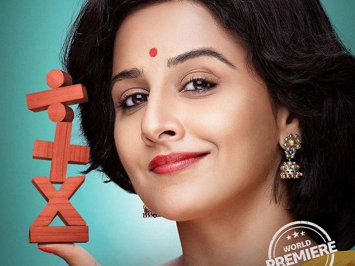 Vidya Balan's film 'Shakuntala Devi' To Premiere Digital, The Release Date Will Be Announced Soon