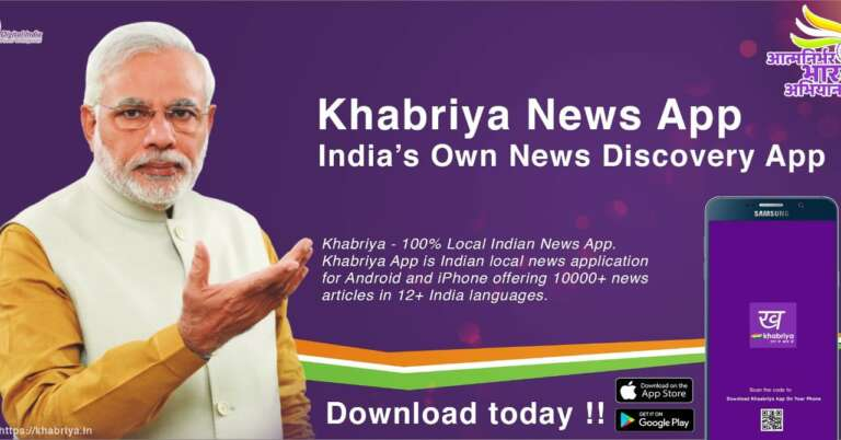 Big News! Indian Made Khabriya News App Launches On Play Store