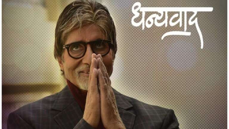 Be Ready To Hear Amitabh Bachchan On COVID-19 Caller Tune