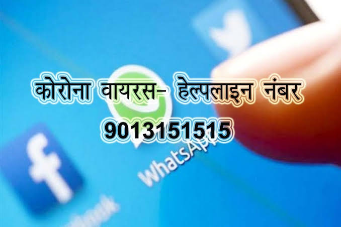 Coronavirus Outbreak: New WhatsApp Helpline Number Launched By Government Of India