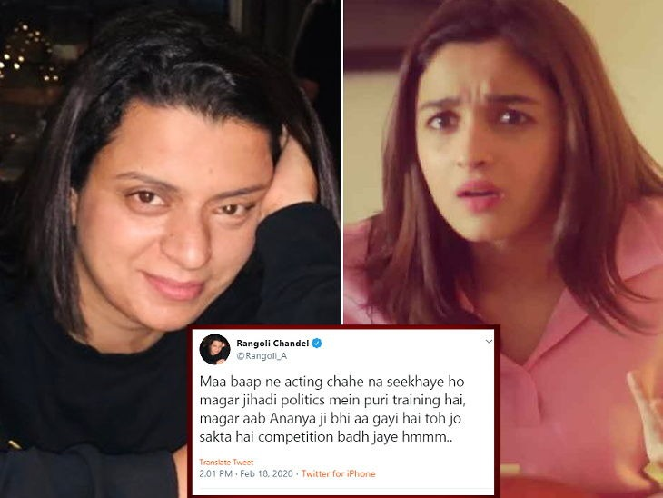 Kangana Ranaut's Sister Rangoli Slams Alia Bhatt, Says Parents Have Given Full Training In Jihadi Politics